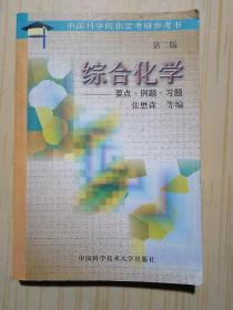 中国科学院指定考研参考书 综合化学 要点·例题·习题