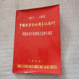 中国农学会66周年纪念刊