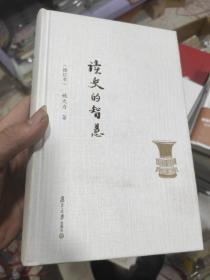 读史的智慧(修订本)