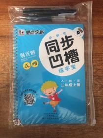 墨点字帖·小学生同步凹槽练字宝:正楷(三年级上 人教版)