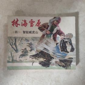 林海雪原,连环画之四(近新)