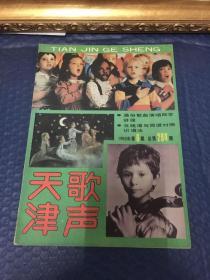 天津歌声——1990年第6期,总第294期