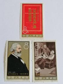 纪98 马克思诞生一四五周年邮票新票全(个别票向左偏移)