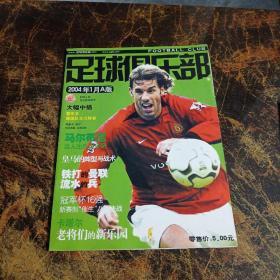 足球俱乐部2004年1月A版【无海报】