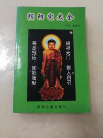 阴阳宅大全(九九品)