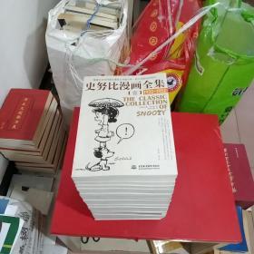 史努比漫画全集(全25册)