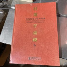 杜甫千诗碑 当代杜诗书法作品集(卷1至卷9 另加 印存杜诗 当代杜诗篆刻作品集全套共10本)