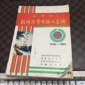 福清市新时期医学论文选编(1976—1991)