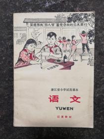 浙江省小学试用课本巜语文》过渡教材