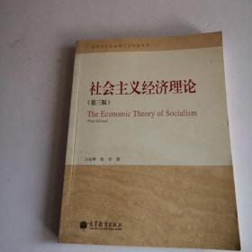 社会主义经济理论(第3版)