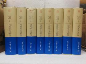 马克思主义哲学史(中国文库第二辑 布面精装 仅印500册)