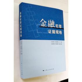 金融犯罪证据规格❤ 刘宪权 高扬捷 上海人民出版社9787208149687✔正版全新图书籍Book❤