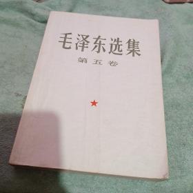 毛泽东选集 第五卷 ( 大16开 )  平装