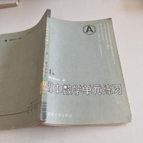 初中数学单元练习 第1册