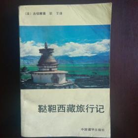 汉译国外藏学名著丛书:鞑靼西藏旅行记
