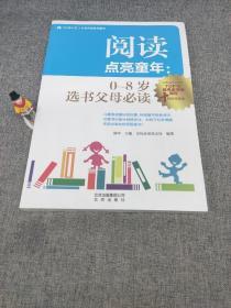 阅读点亮童年:0-8岁选书父母必读