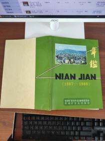 南桐矿务局年鉴(1987一1988)