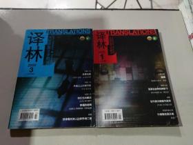 译林 2009 1 3