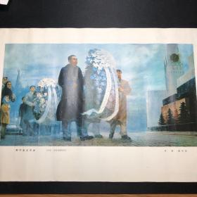 列宁主义万岁(油画,全国美展作品)