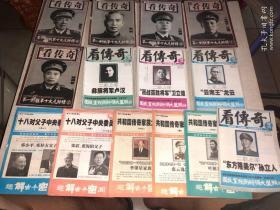 文化快报副刊 --看传奇、随《古今故事报》赠送 共14本