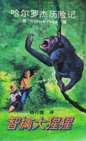 威勒德·普赖斯《哈尔罗杰历险记:智擒大猩猩》,95年1版1印,正版8成新