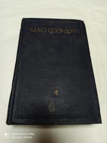 毛泽东选集 第三卷 精装俄文版 1953年