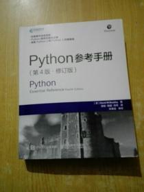 Python参考手册 第4版 修订版(书边有水印)