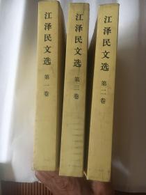江泽民文选1.2.3.全三卷
