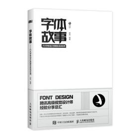 字体故事——六大字体设计原理及实战应用❤ 郭亮 人民邮电出版社9787115445810✔正版全新图书籍Book❤