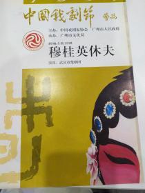 楚剧节目单 : 穆桂英休夫(王筱枝、于盛乐)