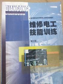 维修电工技能训练(第三版)