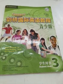 剑桥国际英语教程.青少版.学生用书.3