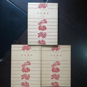 日文原版书籍:次郎物语(一至三部)