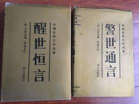 中国古典文学名著丛书:醒世恒言、警世通言一起两本合售