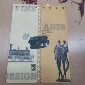 美术设计-2001.3