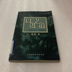 以艺进道:中国艺术道学思想探索