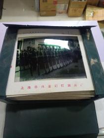 97年 上海兴业幻灯制片厂   1盒52张(25 x 21)