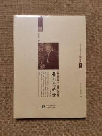 贵州文化解读(增订本)/贵州文化老人丛书