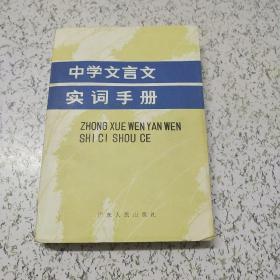 中学文言文诗词手册