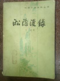 淞隐漫录        中国小说史料丛书