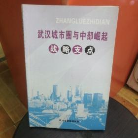 武汉城市圈与中部崛起战略支点