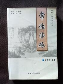 善德文化系列丛书:常德佛缘(作者签赠本)