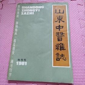 山东中医杂志(1981年)创刊号