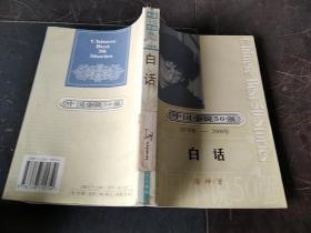 中国小说50强 1978–2000年 白话