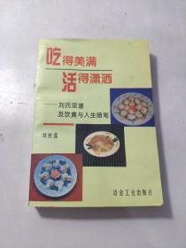 吃得美满 活得潇洒:刘氏菜谱及饮食与人生随笔