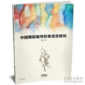 中国舞蹈编导形象语言研究