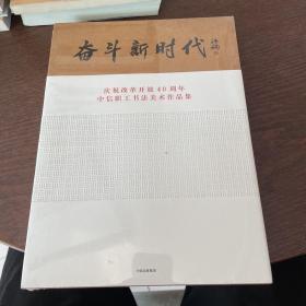 奋斗新时代 庆祝改革开放40周年 中信职工书法美术作品集  全新