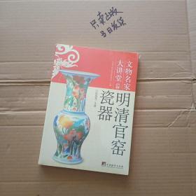 明清官窑瓷器(9787802115767)