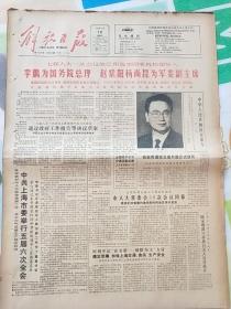 解放日报1988年4月10日