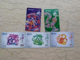 中国电话卡 蛇年PHONE CARD OF CHINA(year of snake)
